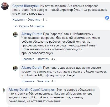 """Директор фонда капремонта Ивановской области: """"Причиной моей отставки стала коррупция"""""""