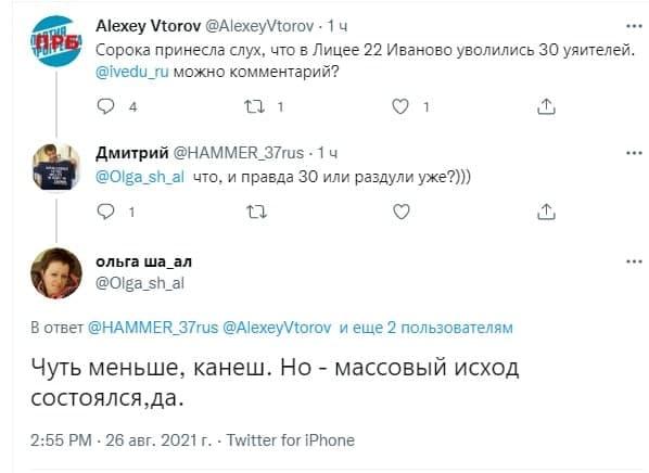 Из 22-го ивановского лицея уволились 10 педагогов