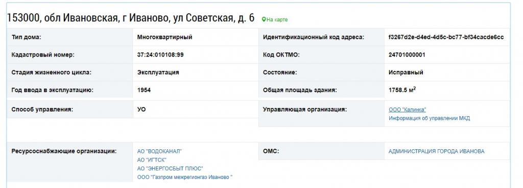 В Иванове затопило квартиру из-за открытых кранов на чердаке ВИДЕО